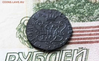 полушка сибирская 1769 год - IMG_8207.JPG
