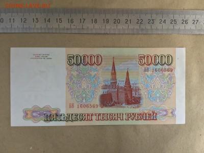 50000 рублей 1993 г. без модификации UNC до 19.08 22:00 - IMG_0330.JPG