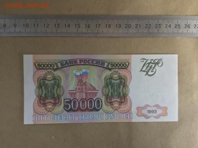 50000 рублей 1993 г. без модификации UNC до 19.08 22:00 - IMG_0329.JPG