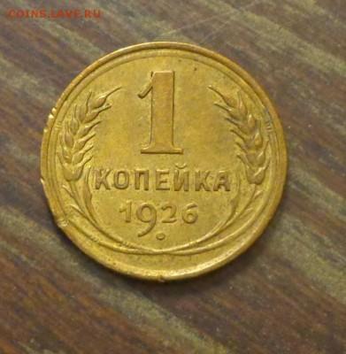 1 копейка 1926 до 23.08, 22.00 - 1 коп 1926_1