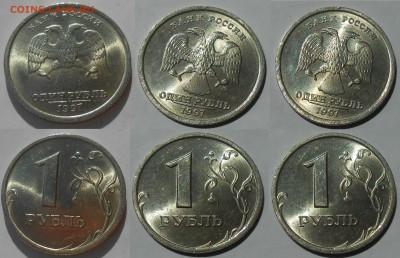 1 рубль 1997 СПМД UNC до 23.08.19 г. 22.00 - 1 руб 1997 сп