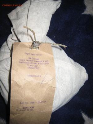Мешок 5 копеек под банковской пломбой для перебора - IMG_4691.JPG