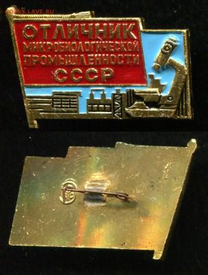 Отличник Микробиол. пром СССР до 23.08.19 в 22.00 мск - img433
