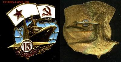 15 лет Эскадре ВМФ СССР до 23.08.19 в 22.00 мск - img432