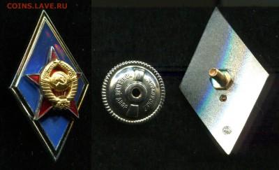 Ромб за окончание ВВУ СССР ММД до 23.08.19 в 22.00 мск - img937