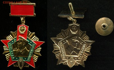Отличник ПВ 1 степень КГБ СССР до 23.08.19 в22.00 мск - img437