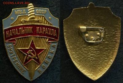 Начальник Караула ВВ МВД СССР до 23.08.19 в 22.00 мск - img137