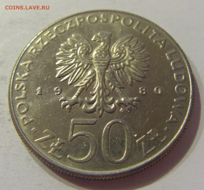 50 злотых 1980 Казимир Польша №2 23.08.19 22:00 МСК - CIMG8195.JPG