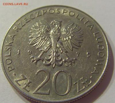 20 злотых 1975 год женщин Польша №1 23.08.19 22:00 МСК - CIMG8215.JPG