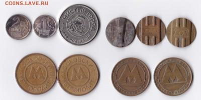 Подборка разных жетонов до 23.08 - IMG_20190817_0005