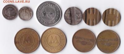 Подборка разных жетонов до 23.08 - IMG_20190817_0006