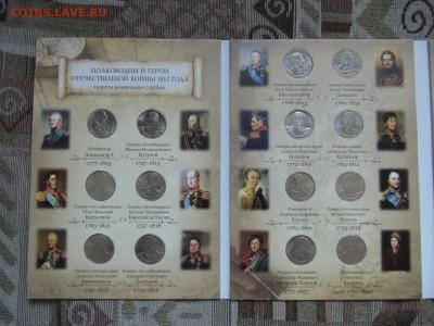 Продам в Самаре альбом с юбилейными монетами Бородино - IMG_2136.JPG