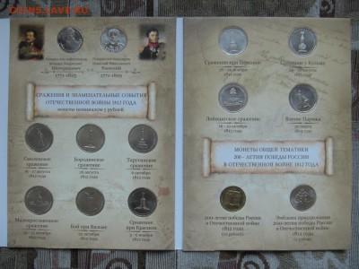 Продам в Самаре альбом с юбилейными монетами Бородино - IMG_2138.JPG