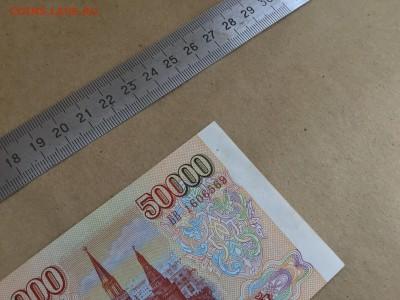 50000 рублей 1993 г. без модификации UNC до 19.08 22:00 - IMG_0631.JPG