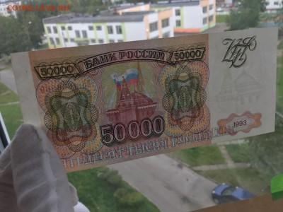 50000 рублей 1993 г. без модификации UNC до 19.08 22:00 - IMG_0632.JPG