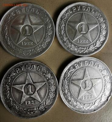 1 рубль 1922 года - 4 шт. Оценка - IMG_20190819_150052
