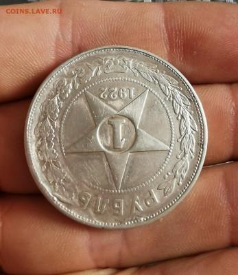 1 рубль 1922 года - 4 шт. Оценка - IMG_20190819_150852