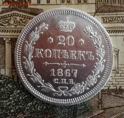 20 копеек 1867 спб H I - PhotoPictureResizer_190819_203844682_crop_666x636