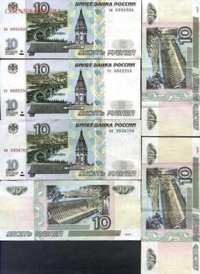 Куплю банкноты РФ 1997 без мод, с мод 2001 и др. - Уменьшенный_10 рублей 1997072