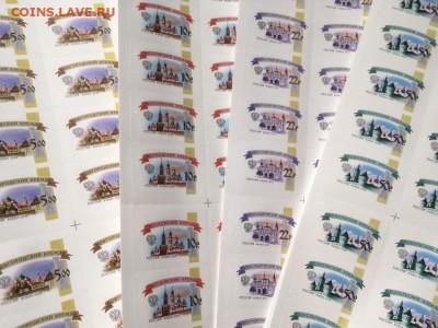 Стандартные почтовые марки со скидкой 25% от номинала - 5-10-22-50