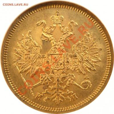 Коллекционные монеты форумчан (золото) - 5 R. 1863 MS-64  (2) .JPG