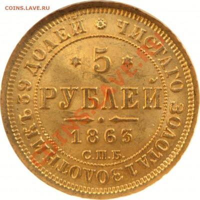 Коллекционные монеты форумчан (золото) - 5 R. 1863 MS-64  (3) .JPG