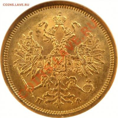 Коллекционные монеты форумчан (золото) - 5 R. 1862 MS-64  (2) .JPG