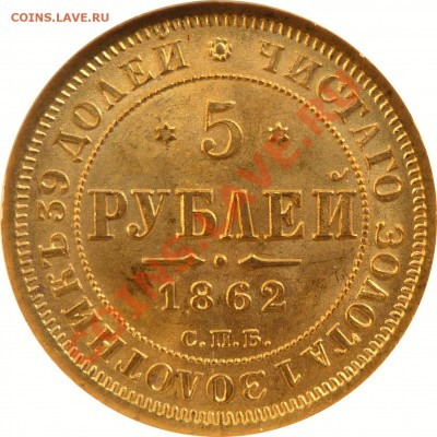 Коллекционные монеты форумчан (золото) - 5 R. 1862 MS-64  (3) .JPG