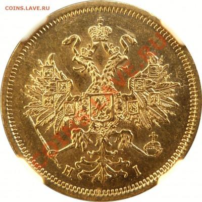 Коллекционные монеты форумчан (золото) - 5 R. 1866 MS-62  (2) .JPG