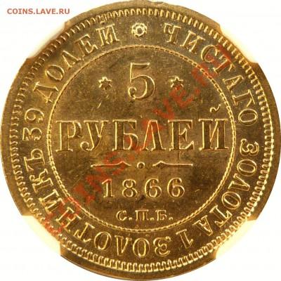 Коллекционные монеты форумчан (золото) - 5 R. 1866 MS-62  (3) .JPG