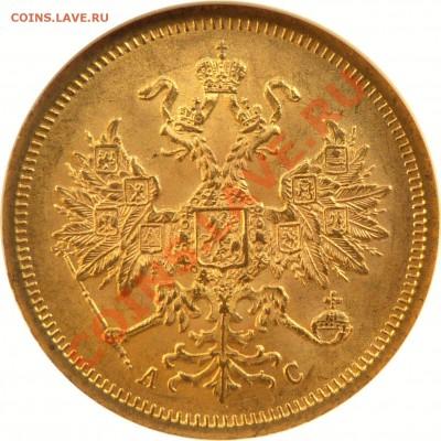 Коллекционные монеты форумчан (золото) - 5 R. 1864 MS-63   (2) .JPG