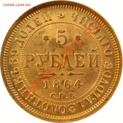 Коллекционные монеты форумчан (золото) - 5 R. 1864 MS-63   (3) .JPG