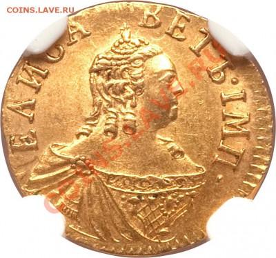 Коллекционные монеты форумчан (золото) - Poltina 1756 MS-63 (2)