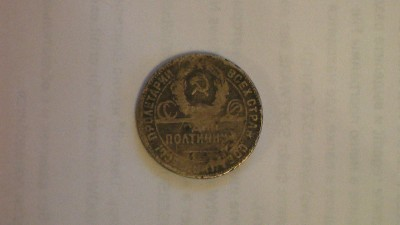 Полтинный 1924г. серебро - IMGA0053.JPG