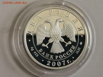 2р 2007г Герасимов М.М.- пруф серебро Ag925, до 28.08 - X Герасимов ММ-2