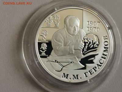 2р 2007г Герасимов М.М.- пруф серебро Ag925, до 28.08 - X Герасимов ММ-1