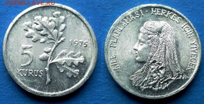 Турция - 5 курушей 1975 года (ФАО) до 27.08 - Турция 5 курушей, 1975