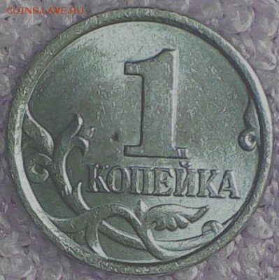 1копейка 1998 сп штемпель 1.12 - 2019-08-19_19-00-00