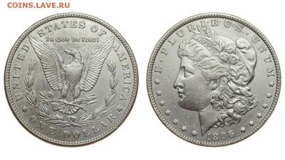 США. 1 доллар 1896 г. Морган. До 29.08.19. - 1896.JPG