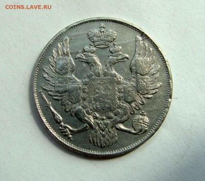 3 рубля 1830г. платина - DSC09596.JPG