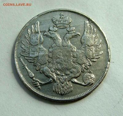 3 рубля 1830г. платина - DSC09594.JPG