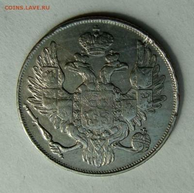 3 рубля 1830г. платина - DSC09597.JPG