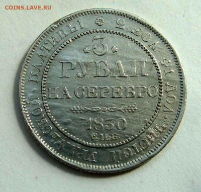 3 рубля 1830г. платина - DSC09598.JPG