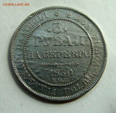 3 рубля 1830г. платина - DSC09599.JPG