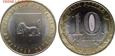 """10 рублей 2016 """"Иркутская область"""". ФИКС по 20 рублей. - Иркутская область"""