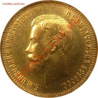 Коллекционные монеты форумчан (золото) - 10 R. 1910 MS-65  (4).JPG