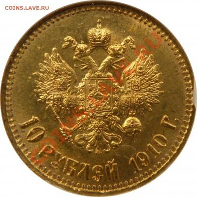 Коллекционные монеты форумчан (золото) - 10 R. 1910 MS-65  (6).JPG