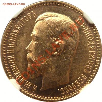 Коллекционные монеты форумчан (золото) - 5 R. 1910 MS-64   (2) .JPG