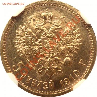 Коллекционные монеты форумчан (золото) - 5 R. 1910 MS-64   (3) .JPG
