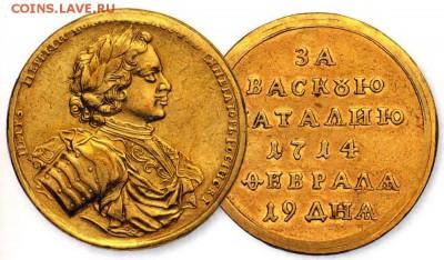 Медаль 1714 года за Васкую баталию. - яяяяяяяяяяяяяяяяяяяяяяяяяяяяяяяяя1463604183_5